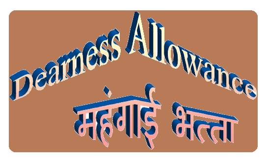 Dearness Allowance Rates Rules Eligibility Calculator For Central Govt. Employee Railways