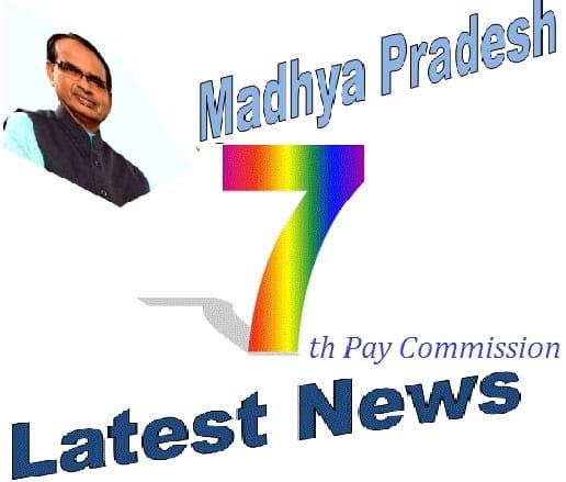 MP Madhya Pradesh 7th Pay Commission Latest News Hindi