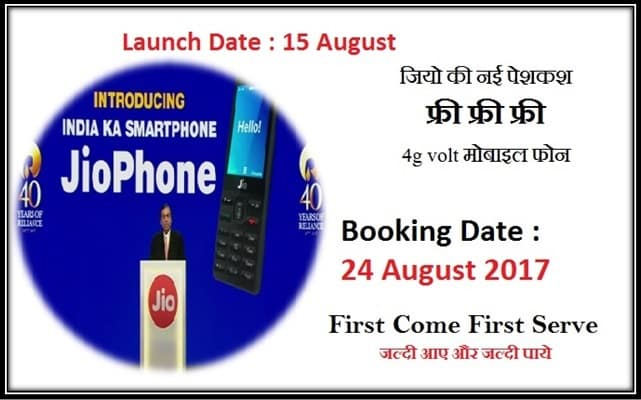 Booking Process of JioPhone from 24th August Online