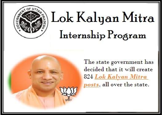 Lok-Kalyan-Mitra-UP-Salary