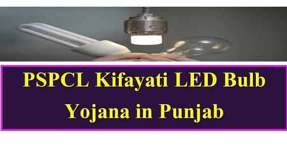 PSPCL Kifayati LED Bulb Yojana in Punjab