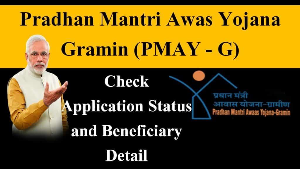 pm awas yojana gramin in hindi